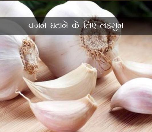 Garlic For Weight Loss ke fayde aur nuksan in hindi