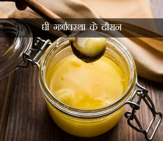 Ghee During Pregnancy in hindi