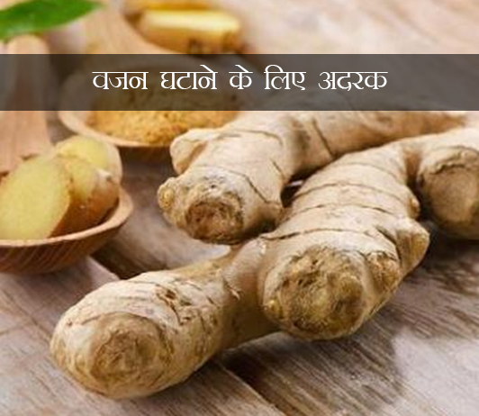 Ginger for Weight Loss ke fayde aur nuksan in hindi