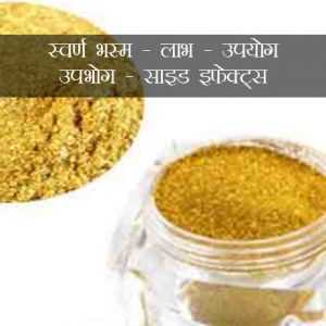 Swarna Bhasma ke fayde in hindi स्वर्ण भस्म: उपयोग, लाभ, साइड इफेक्ट