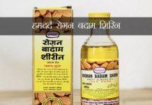 Hamdard Roghan Badam Shirin ke fayde aur nuksan in hindi