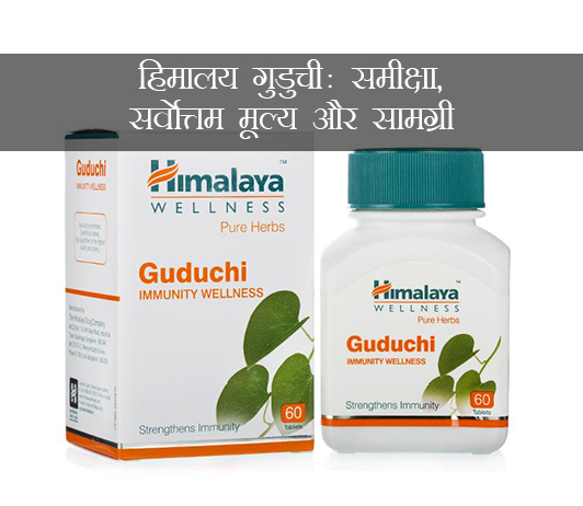 Himalaya Guduchi ke fayde aur nuksan in hindi