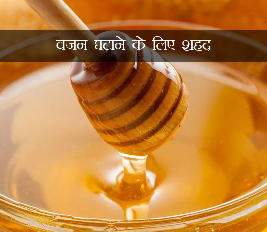Honey For Weight Loss ke fayde aur nuksan in hindi