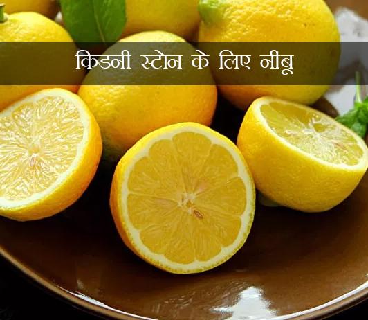 Lemon for Kidney Stone ke fayde aur nuksan in hindi