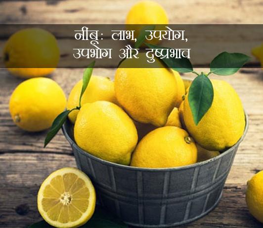 lemons ke fayde aur nuksan in hindi