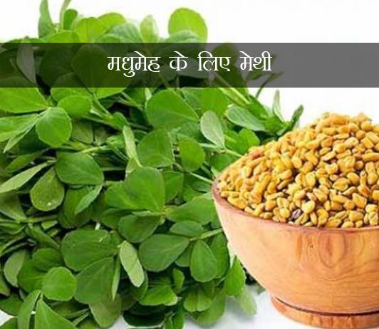 Methi for Diabetes ke fayde aur nuksan in hindi