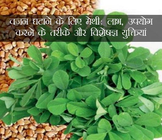methi for weight loss ke fayde aur nuksan in hindi