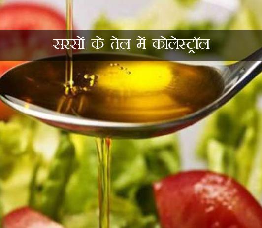Cholesterol in Mustard Oil ke fayde aur nuksan in hindi
