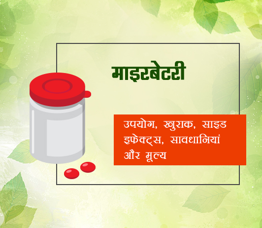 myrbetriq fayde nuksan in hindi