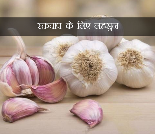 Garlic for Blood Pressure ke fayde aur nuksan in hindi