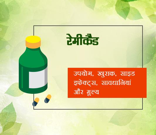 remicade fayde nuksan in hindi