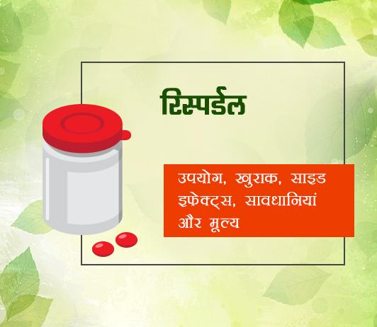risperdal fayde nuksan in hindi
