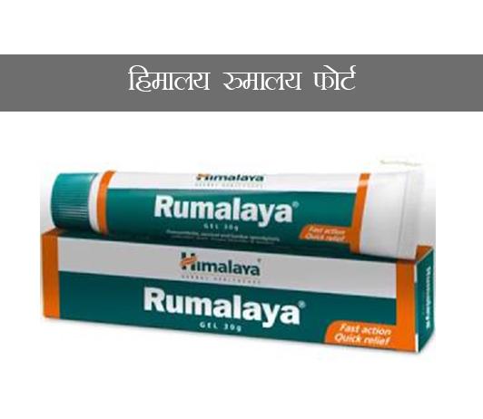 Himalaya Rumalaya Forte ke fayde aur nuksan in hindi