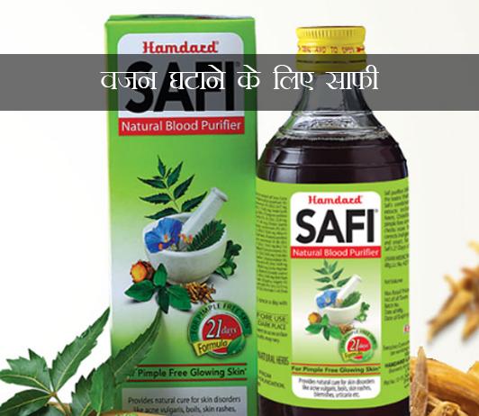 Safi for Weight Loss ke fayde aur nuksan in hindi