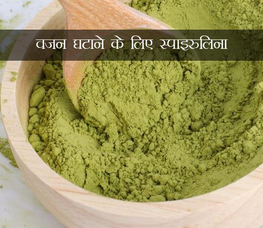 Spirulina for Weight Loss ke fayde aur nuksan in hindi