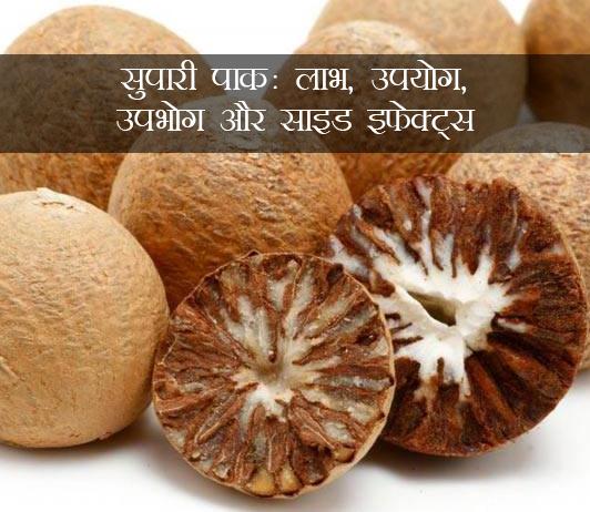 Supari Pak in Hindi सुपारी पाक: लाभ, उपयोग, उपभोग और साइड इफेक्ट्स