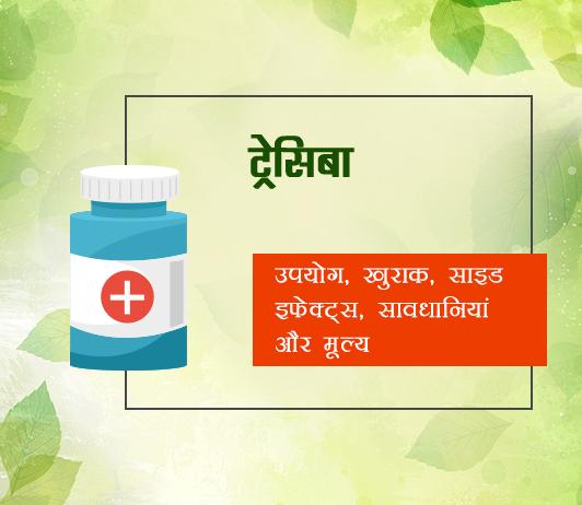 tresiba fayde nuksan in hindi