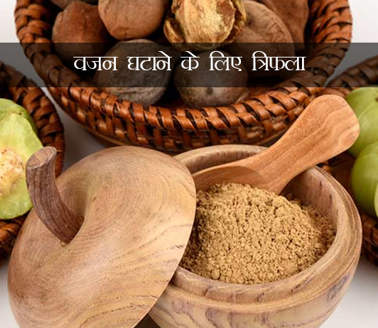Triphala for Weight Loss ke fayde aur nuksan in hindi
