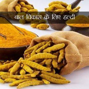 Turmeric ke fayde for Hair in Hindi बालों के लिए हल्दी: प्रभावशाली लाभ, उपयोग करने के तरीके और विशेषज्ञ सुझाव