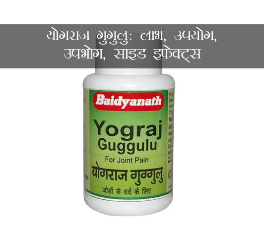 Yograj Guggulu ke fayde aur nuksan in hindi