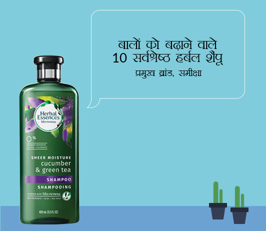 Best Herbal Shampoos For Hair Growth in Hindi