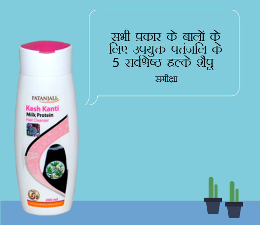 Best Mild Patanjali Shampoos Suitable For All Hair Types in Hindi