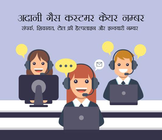adani gas customer care number in hindi