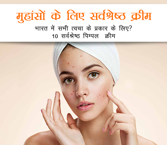 Best Pimple Creams For All Skin Types in Hindi