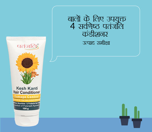 Best Patanjali Conditioner for Hair in Hindi