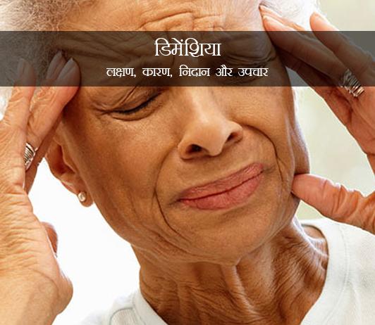 Dementia in Hindi