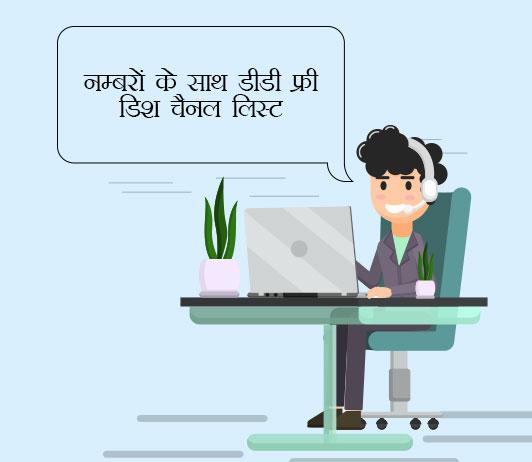 [UPDATED] DD Free Dish Channel List With Numbers 2019 in Hindi नम्बरों के साथ डीडी फ्री डिश चैनल लिस्ट [2019 में अपडेट किया गया]