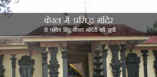 Famous temples in Kerala in Hindi