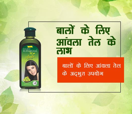 Amla Oil Benefits For Hair in Hindi