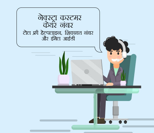 nextra customer care number in hindi