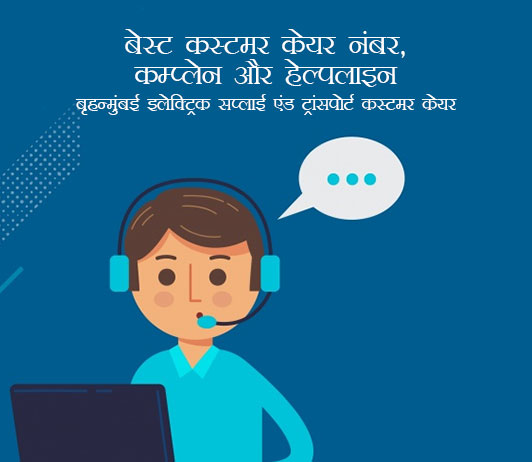 best customer care number in hindi
