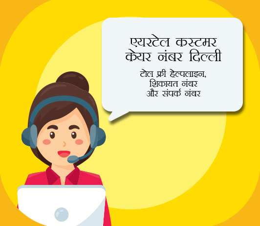 Airtel Customer Care Number Delhi in Hindi एयरटेल कस्टमर केयर नंबर दिल्ली: टोल फ्री हेल्पलाइन, शिकायत नंबर और संपर्क नंबर