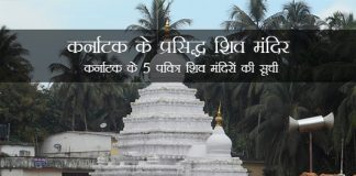 Famous Shiva Temples in Karnataka in Hindi