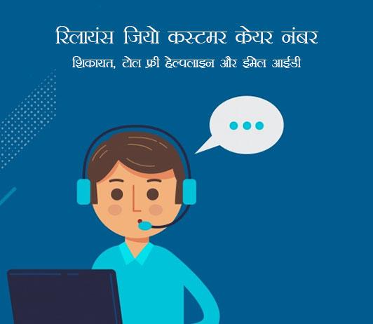 Reliance Jio Customer Care, Helpline, complaint Number in Hindi रिलायंस जियो कस्टमर केयर नंबर, शिकायत, टोल फ्री हेल्पलाइन और ईमेल आईडी