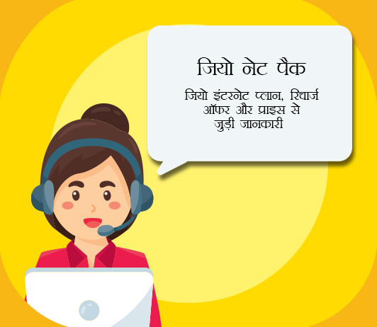 jio net pack in hindi