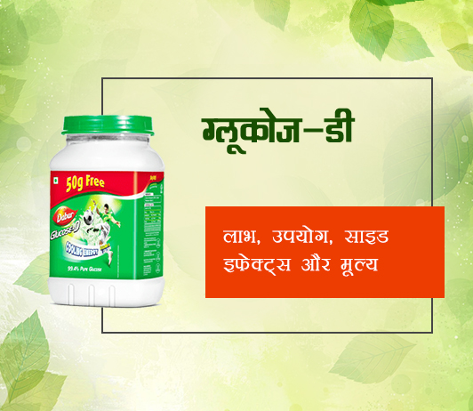 Glucose D ke fayde aur nuksan in Hindi