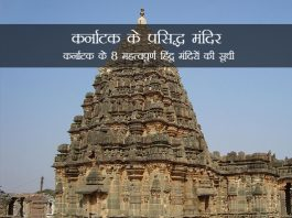 Famous Temples in Karnataka in Hindi