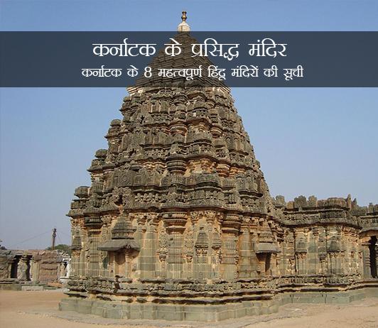 Famous Temples in Karnataka in Hindi