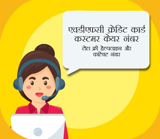 HDFC Credit Card Customer Care Number In Hindi एचडीएफसी क्रेडिट कार्ड कस्टमर केयर नंबर, टोल फ्री हेल्पलाइन और कांटेक्ट नंबर