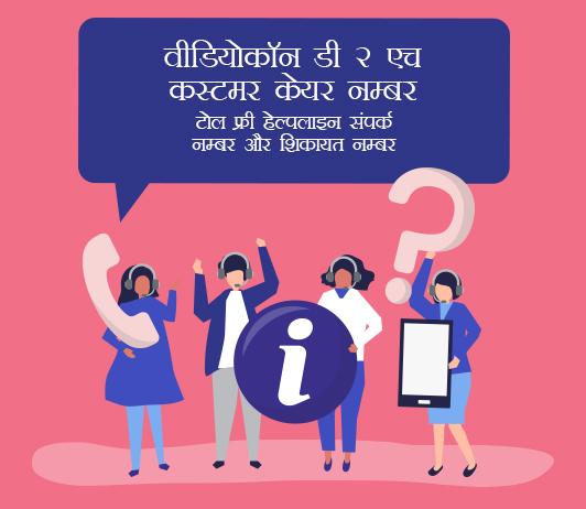 Videocon D2H Customer Care Numbers in Hindi वीडियोकॉन डी 2 एच कस्टमर केयर नम्बर, टोल फ्री हेल्पलाइन संपर्क नम्बर और शिकायत नम्बर