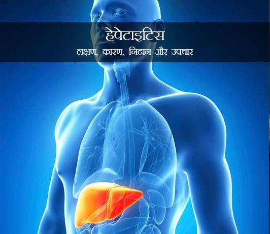 Hepatitis in Hindi