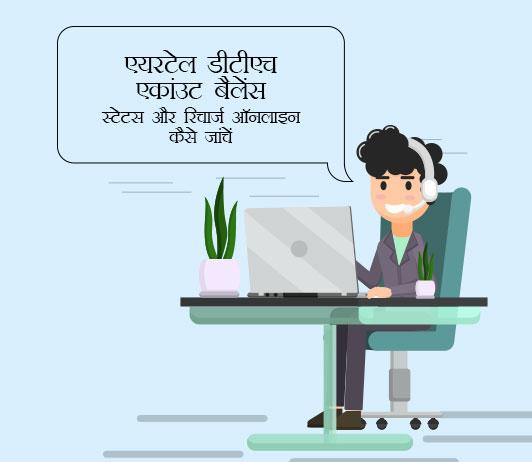 Airtel Digital TV (DTH) Balance Check In Hindi एयरटेल डीटीएच बैलेंस चेक: एयरटेल डिजिटल टीवी अकाउंट बैलेंस कैसे चेक करें?