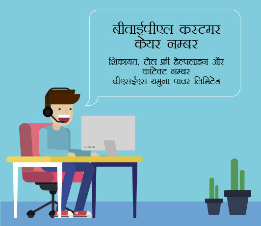 bypl customer care number in hindi