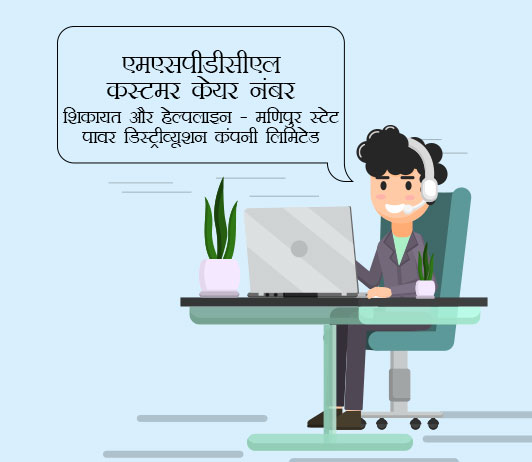 mspdcl customer care number in hindi