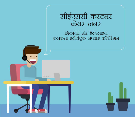 cese customer care number in hindi