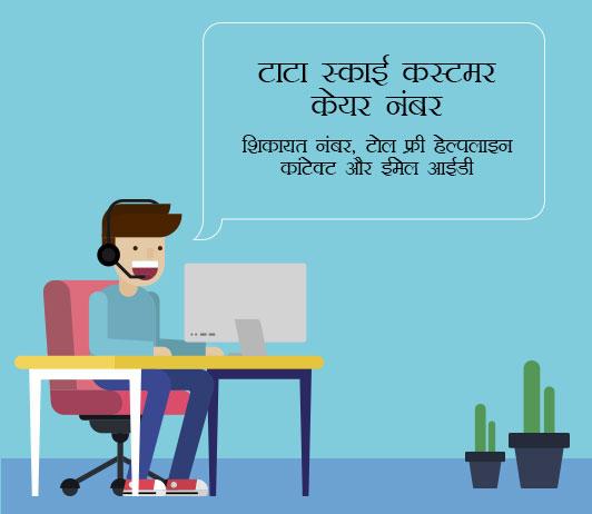 Tata Sky Customer Care Numbers in Hindi टाटा स्काई कस्टमर केयर नंबर, शिकायत नंबर, टोल फ्री हेल्पलाइन कांटेक्ट और ईमेल आईडी